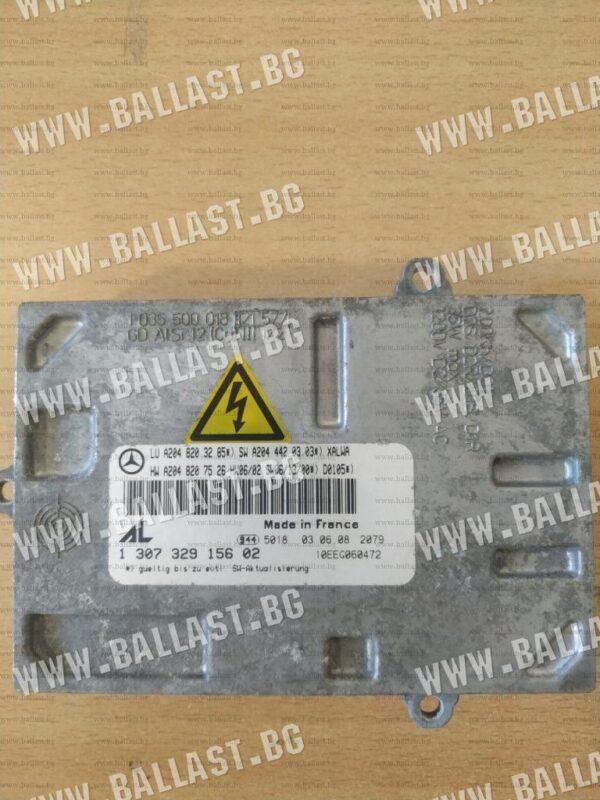Модул Bi Xenon А2048203285 , AL 1307329156 02